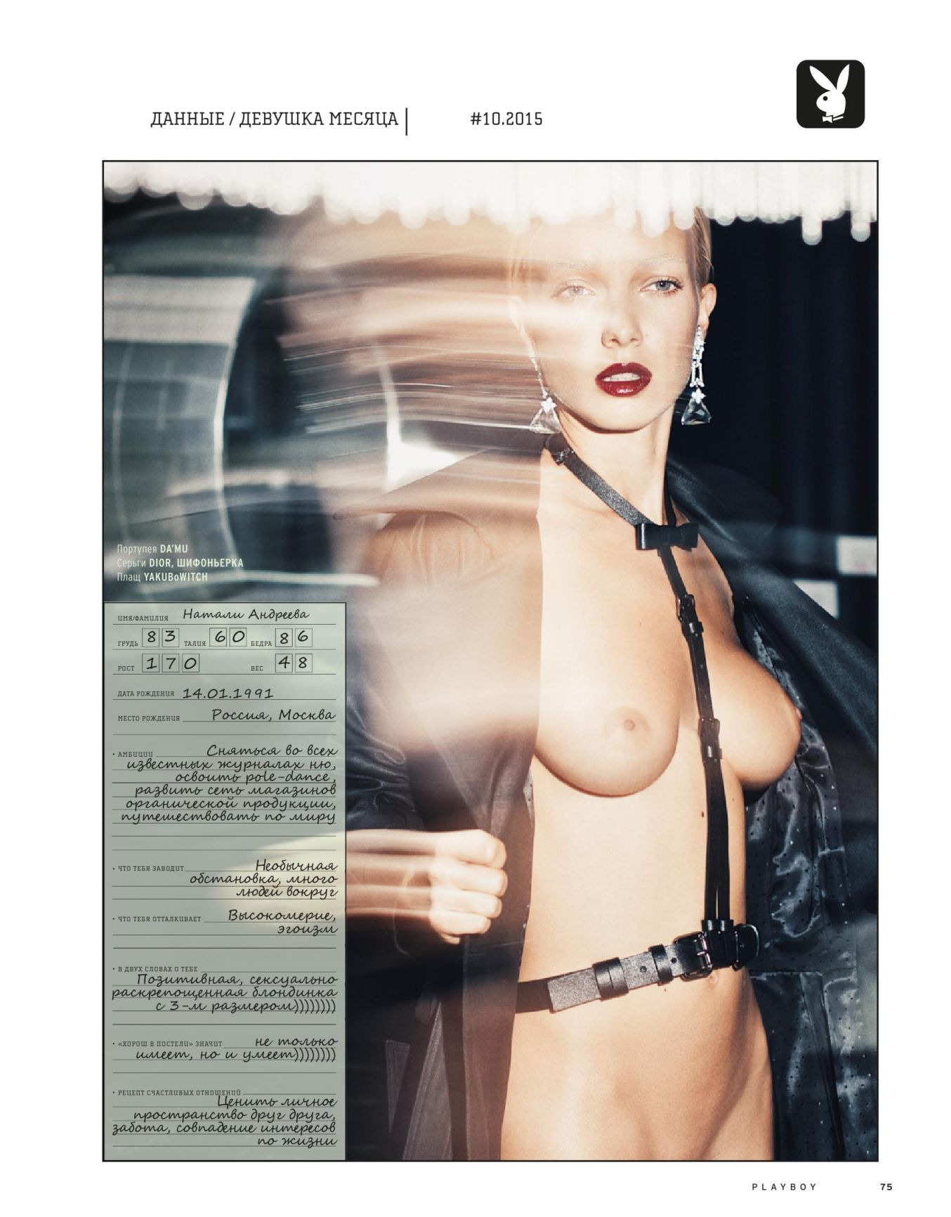 Natalie Andreeva Nude Pho...